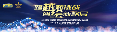ALTEN CHINA honored as 2019 Top Human Resources Management